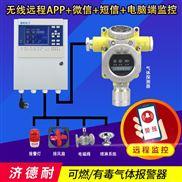 化工厂车间液氨气体报警器,可燃性气体报警器
