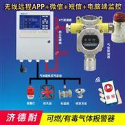 防爆型二氯甲烷探测报警器,可燃气体报警系统