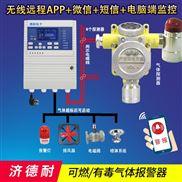 化工厂厂房醋酸甲酯气体检测报警器,气体探测仪