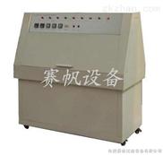 紫外老化箱厂家|紫外试验箱厂家|紫外光老化试验箱厂家