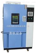 山东高低温循环试验箱|温州可编程高低温试验箱