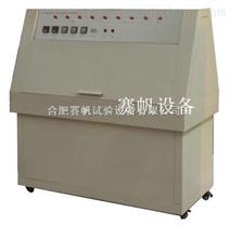 光老化试验箱|UV紫外灯老化试验箱