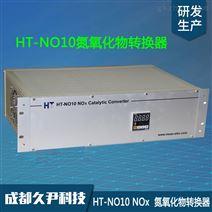 氮氧化物转化器