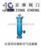 GL系列压缩机空气过滤器