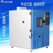 THE-225PF-汽配件恒温恒湿试验箱高低温实验箱