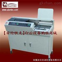 胶装机 AL-40A全自动胶装机 A4型胶装机 上海胶装机 胶装机报价 安伦铁克胶装机