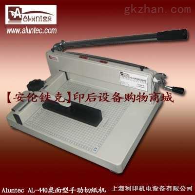 切纸机|AL-440手动切纸机|桌面型切纸机|切纸机|桌面型切纸机|上海切纸机|切纸机报价