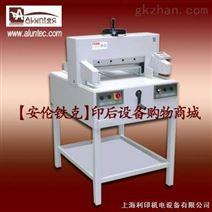 AL-480电动切纸机|上海电动切纸机报价