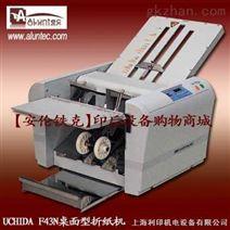 UCHIDA F43N折纸机|日本内田折页机|十字折折页机