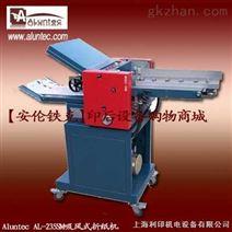 AL-235SM吸风式折纸机|吹吸风折纸机|双对折折纸机|双对折折纸机|内三折折纸机|外三折折纸机|