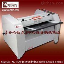 AL-15全自动订折机|桌面型订折机|小型订折机