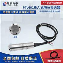 PTL601投入式液位传感器