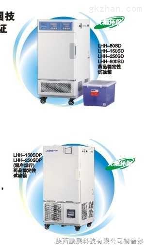综合药品稳定性试验箱LHH系列
