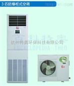 变电站专用防爆空调
