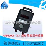 GPD5000F(A)煤矿用负压传感器