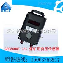 GPD5000F(A)煤礦用負壓傳感器