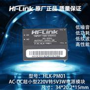 HLK-PM01超小型AC-DC电源模块