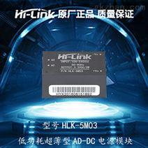 HLK-5M03低功耗超薄型AC-DC电源模块