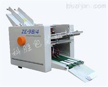 山西忻州科胜DZ-9B4 全自动折纸机 丨公函文件折纸机