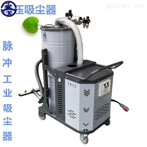 地面粉尘脉冲吸尘器