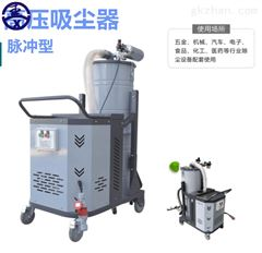 SH-4000脉冲工业吸尘器