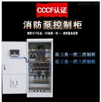 3CF星三角消防泵控制柜生产厂家-德州企辉