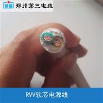 ZR-RVV信號線價格,NH-RVV電源線廠家