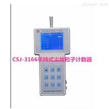 手持粒子仪CSJ-3166手持式尘埃粒子计数器
