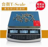 ZF-QHC电子计数桌秤案秤高精度标签计数秤