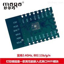 2.4G无线智能控制模块ESP8266模块