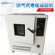 自然换气式老化试验机UL1581老化实验箱
