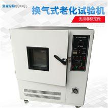自然換氣式老化試驗機UL1581老化實驗箱