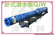 大功率耐高温卧式安装热水潜水泵QJR