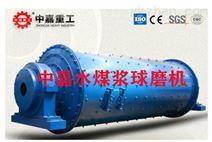 性能稳定的水煤浆球磨机