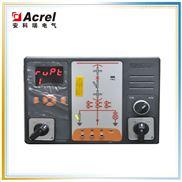 安科瑞ASD中高压开关柜测控保护装置