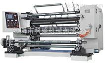 科盛机械全自动分切机KLF-PB