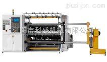 科盛机械供应全自动高速分切机KWF-B