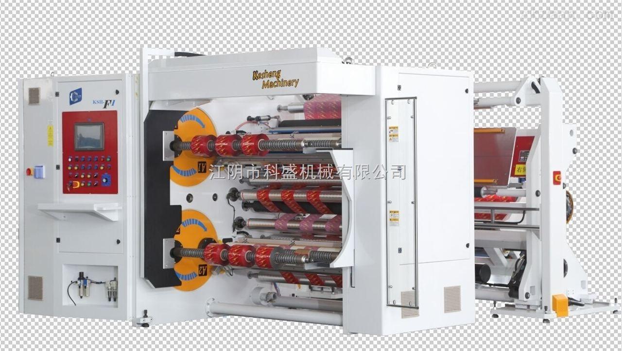 江阴科盛机械全自动高速分切机