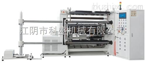 科盛机械供应全自动高速分切机KWF-T