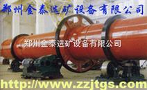 供应上海转筒烘干机应用,上海圆筒烘干机设备,上海转筒烘干机特点金泰12