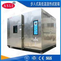 排座高低温环境试验箱