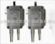 差压传感器,管压微差压传感器,微气压差传感器,差压变送器