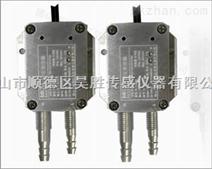 差壓傳感器,管壓微差壓傳感器,微氣壓差傳感器,差壓變送器