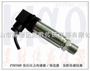 低漂移负压传感器,环境负压传感器,直销负压传感器