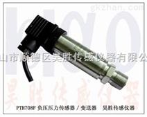 低漂移負壓傳感器,環境負壓傳感器,直銷負壓傳感器