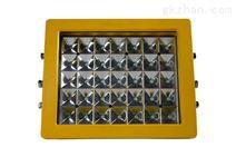 加油站LED防爆燈 70w嵌入式投光燈