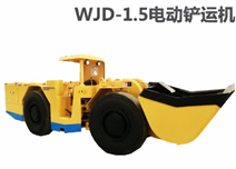 WJD-1.5立方电动铲运机设备