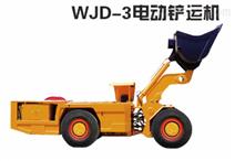 WJD-3电动铲运机设备