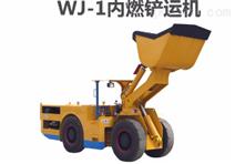 WJD-1内燃电动铲运机设备