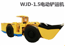 WJD-1.5立方内燃电动铲运机设备
